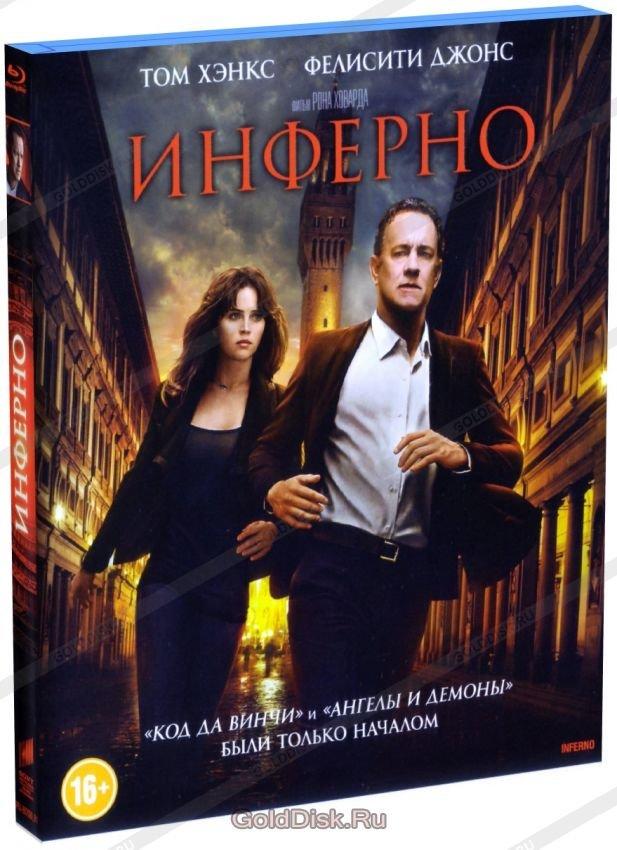 Инферно (Blu-Ray)