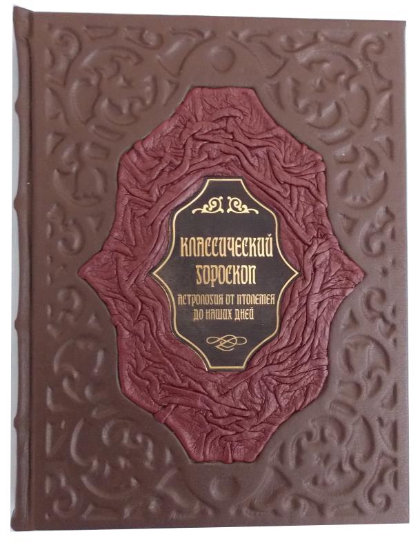 """Книга """"Астрология от Птолемея до наших дней"""""""