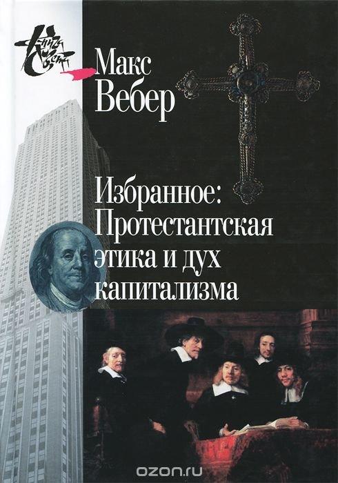 Книга - сборник работ по социологии (среди них первое место занимает `протестанская этика и дух капитализма`) и методологии науки.