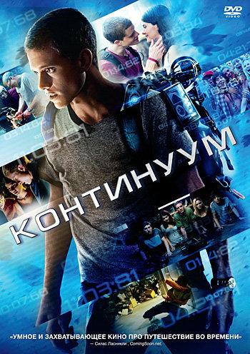 DVD. Континуум