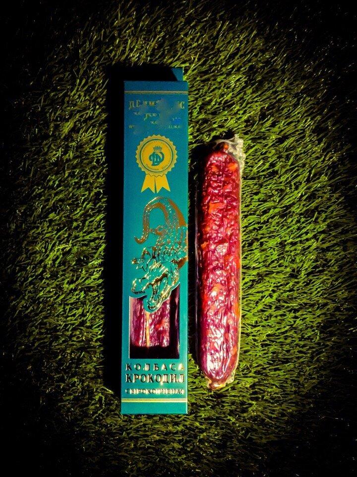 Колбаса из крокодила сырокопченая в подарочной упаковке