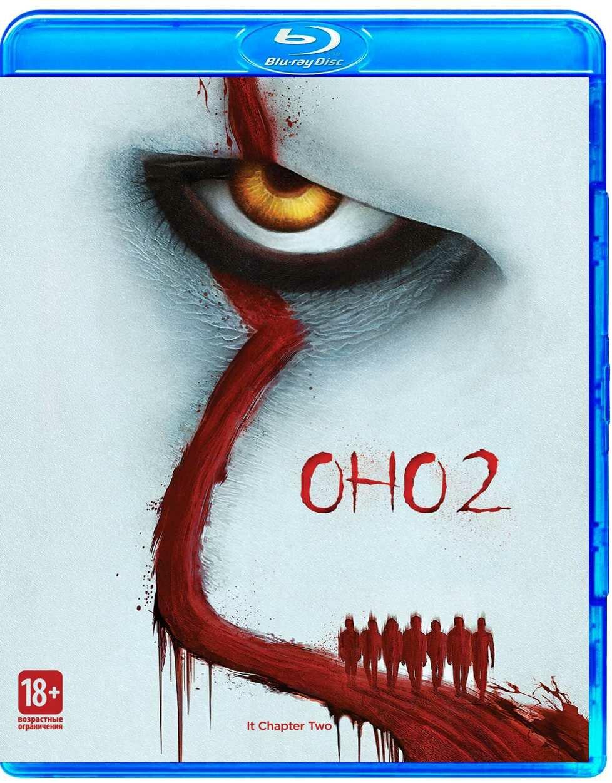 Оно 2 (Blu-ray)
