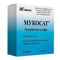 Мукосат Р-Р Д/ИН. 100МГ/МЛ 1МЛ №10