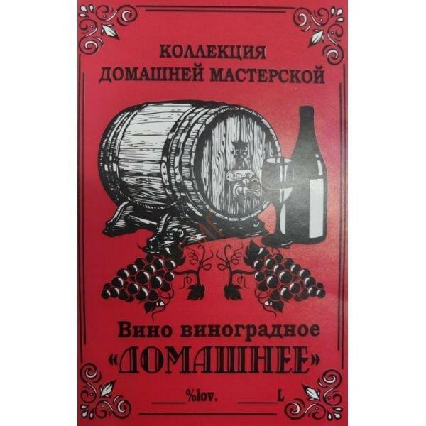 "Наклейка на бутылку ""Вино виноградное домашнее"" бумага, 70х105 мм"