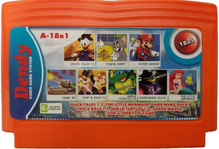 Картридж Сборник игр 18 в 1 (A-18в1) Mermaid,Duck Tales1,Chip & dale,Darkwing duck,Tom & Jerry,Jungle Book,Turtles,Contra,+... (8 bit)