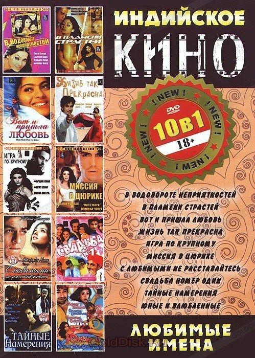Индийское Кино: Любимые имена (DVD)