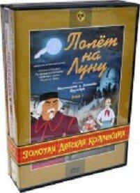 DVD. Золотая детская коллекция: Полет на Луну + Приключения Петрова и Васечкина + Пришелец в капусте (количество DVD дисков: 3)