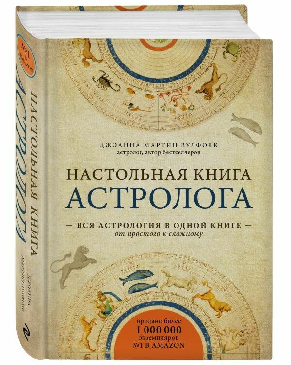 """Мартин Вулфолк Джоанна """"Настольная книга астролога. Вся астрология в одной книге - от простого к сложному"""""""