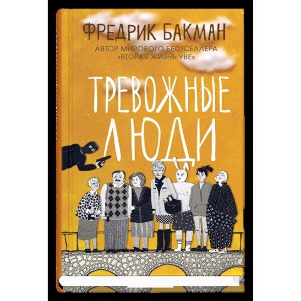 """Бакман Ф. """"Тревожные люди"""" в интернет-магазинах — Художественная литература — Яндекс.Маркет"""