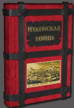 """Книга Иосиф Флавий """"Иудейская война"""" (Подарочное издание) KSC-057(z)"""