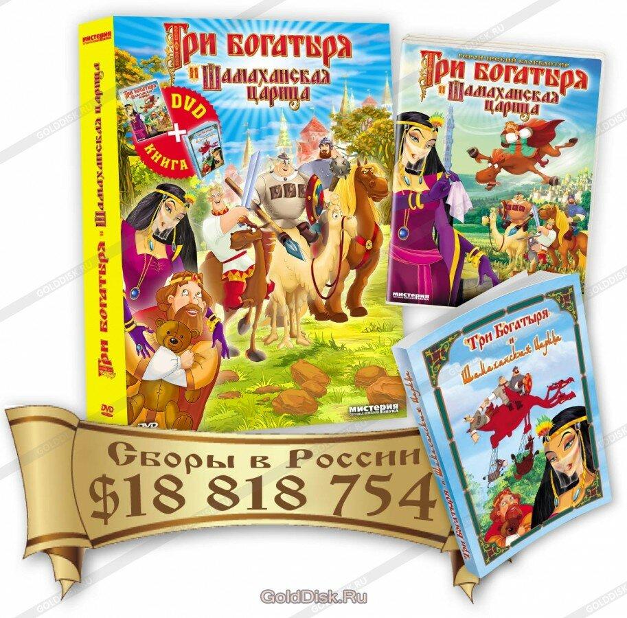 Три богатыря и Шамаханская царица. Специальное издание. (DVD + Книга) (DVD)