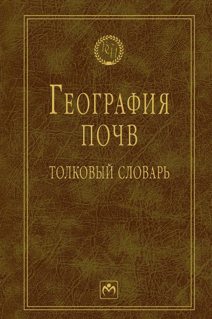 Наумов В.Д.