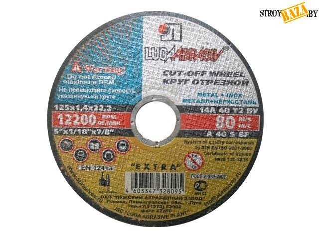 Круг отрезной 350х3,0х32 A 24 S BF 80 по металлу Луга
