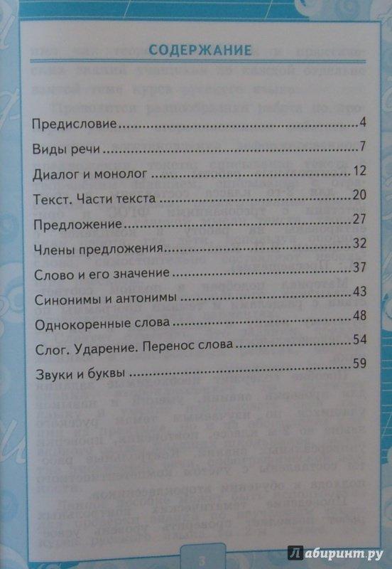 Предисловие доклада 9 букв 7980