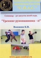 DVD. Тренинг рукопашника, ч.2: круговая подготовка. Семинар 30 августа 2008 г.