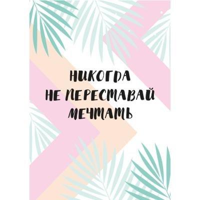 Плакат А3 «Никогда не переставай»