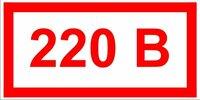 Наклейка безопасности 220В 20 х 10 см