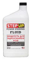 Жидкость для гидроусилителя руля StepUp SP7033