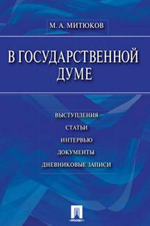 В Государственной Думе (12 декабря 1993 г.— 16 января 1996 г.): выступления, статьи, интервью, документы, дневниковые записи