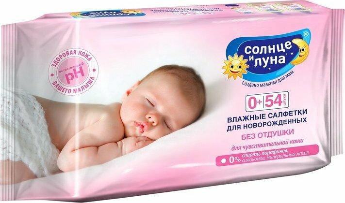 Влажные салфетки Солнце И луна для новорожденных, 54 шт