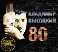 """Владимир Высоцкий """"Владимир Высоцкий. 80 (3 CD)"""""""