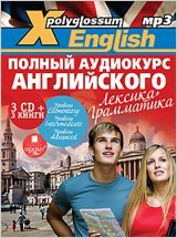 CD-ROM (MP3). X-Polyglossum English. Полный аудиокурс английского: лексика + грамматика (3 CD + 3 книги) (количество CD дисков: 3)