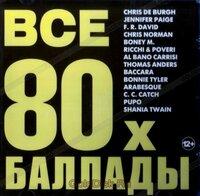 """Крис Норман, """"Ricchi E Poveri"""", """"Baccara"""", Си Си Кэтч, Ф. А. Дэвид, Томас Андерс, Крис Де Бург, Бонни Тайлер, Шания Твэйн, Бобби Фаррелл... """"Все баллады 80х. (CD)"""""""