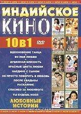 Индийское Кино: Любовные истории (10 в 1) (DVD)