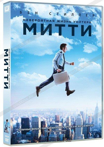 Невероятная жизнь Уолтера Митти (DVD)