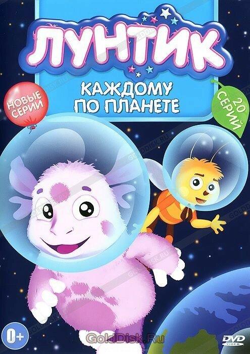 Лунтик: Каждому по планете (DVD)