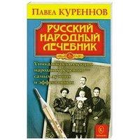 """Куреннов Павел """"Русский народный лечебник"""""""