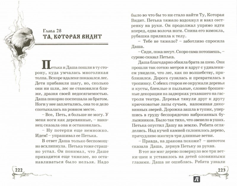 """Крюкова Тамара Шамильевна """"Хрустальный ключ"""""""