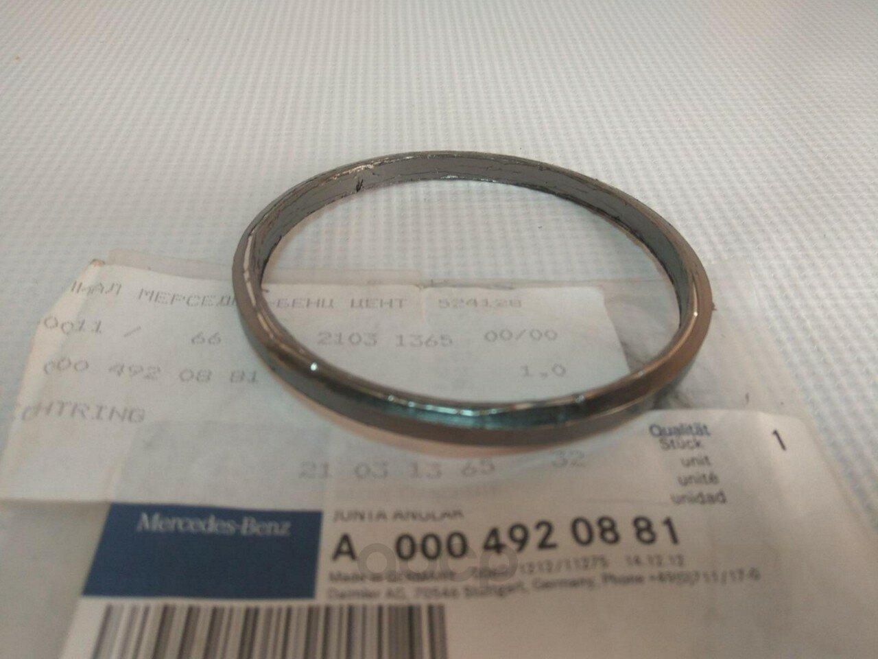 Кольцо уплотнительное выпускной системы MERCEDES-BENZ арт. A0004920881
