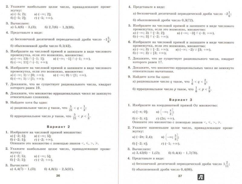 гдз по алгебре 8 класс феоктистов дидактические материалы