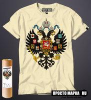 Футболка герб Российской империи (Бежевый цвет)