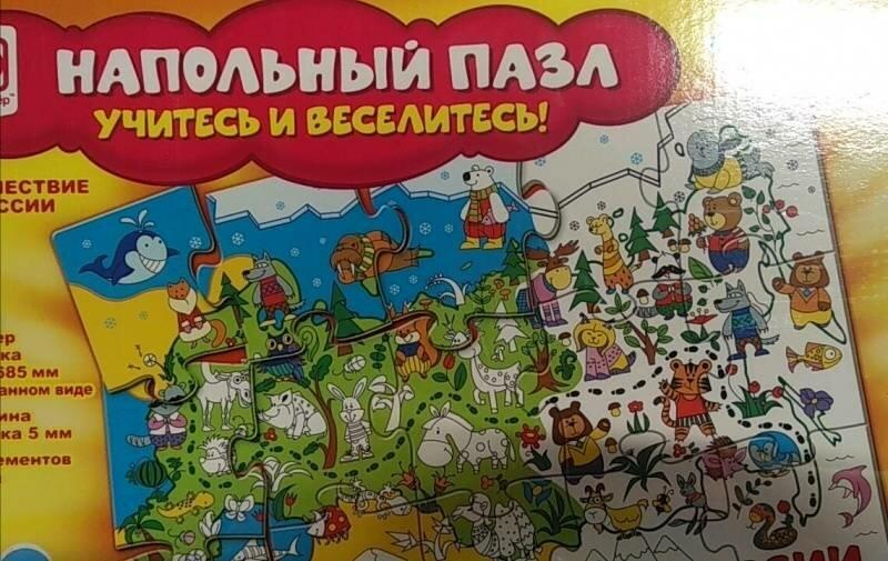 Пазл Фантазёр Путешествие по России 15 шт.