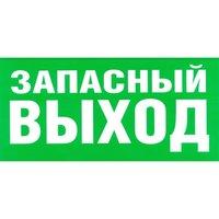 ALFA Эвакуационная наклейка «Указатель запасного выхода»