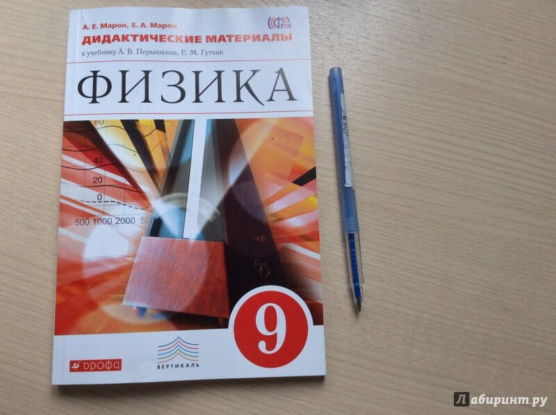 гдз по физике 9 класс сборник марон