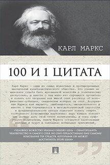 Маркс К. 100 и 1 цитата