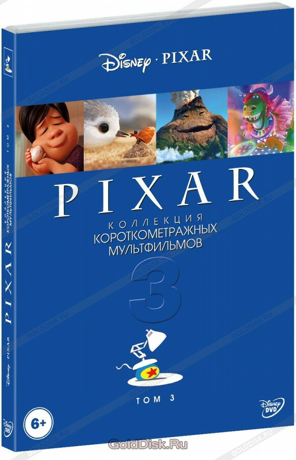 Коллекция короткометражных мультфильмов Pixar. Том 3 (DVD)