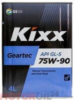 Тансмиссионное масло Трансмиссионное масло KIXX Geartec 75W-90 4л