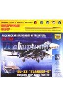 Звезда Российский палубный истребитель Су-33 (7207П)