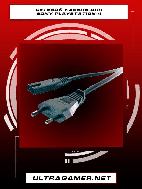 Сетевой кабель для Sony Playstation 4