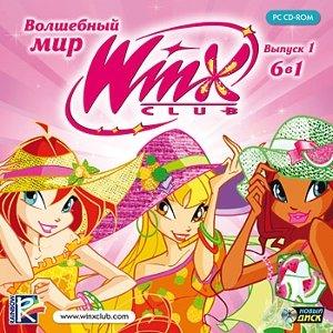 Волшебный мир Winx. Выпуск 1. 6 в 1 (Jewel)