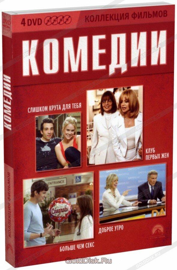 Коллекция фильмов. Комедии (4 DVD)