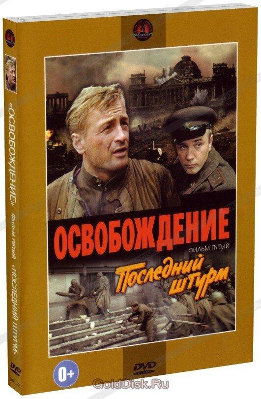 Освобождение: Фильм пятый. Последний штурм (DVD)