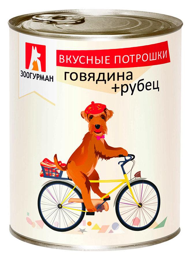 Корм для собак Зоогурман вкусные потрошки говядина+рубец , 750г ж/б