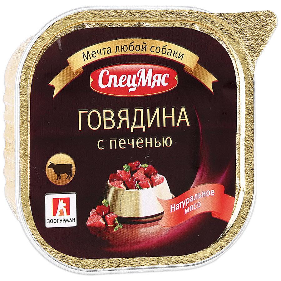Корм для собак Зоогурман СпецМяс говядина с печенью, 300г