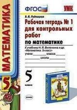 Рудницкая В.Н.