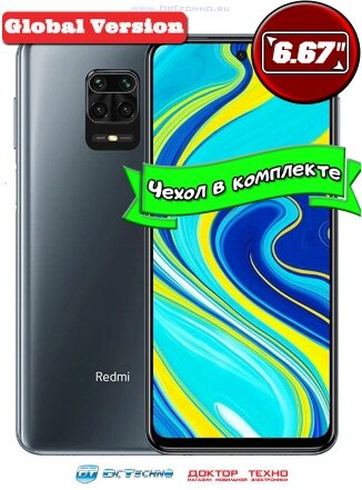 Смартфон Xiaomi Redmi Note 9S 6/128GB Global Version Grey (Серый)